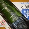 スシロー - 料理写真:押し寿司