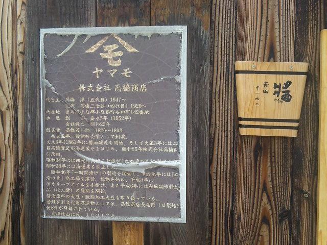 高橋商店 ヤマモ