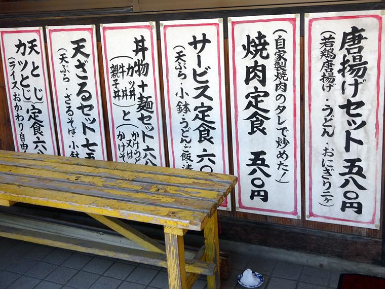 麺処元気屋
