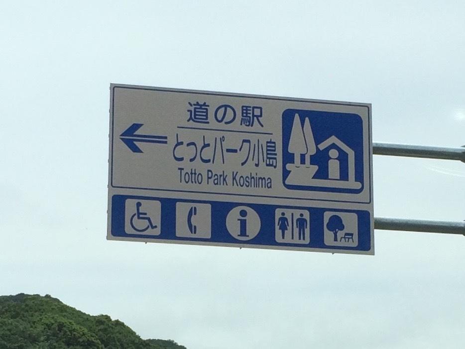 道の駅とっとパーク小島