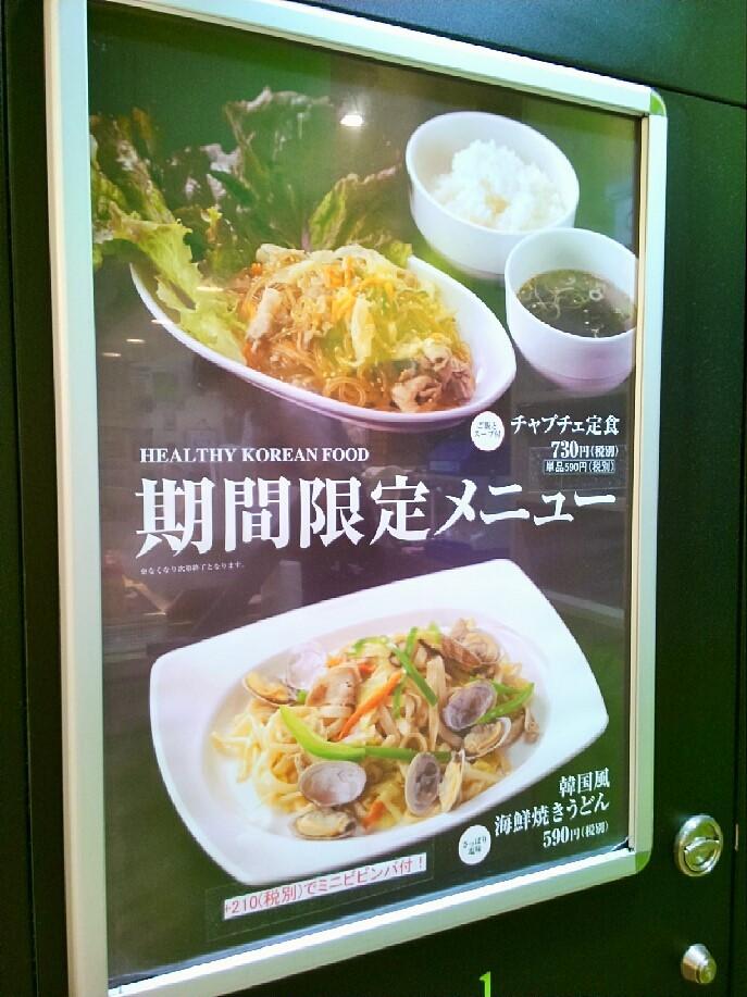 韓菜 溝口ノクティプラザ店