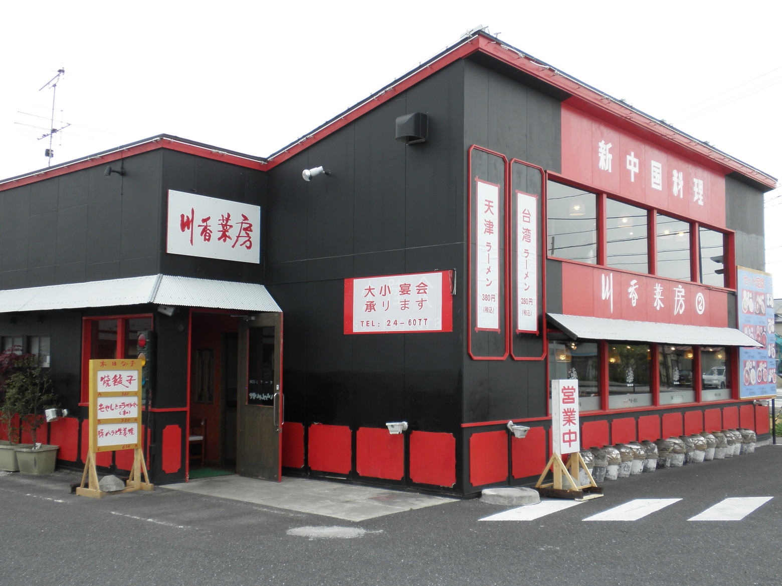 川香菜房 2号店