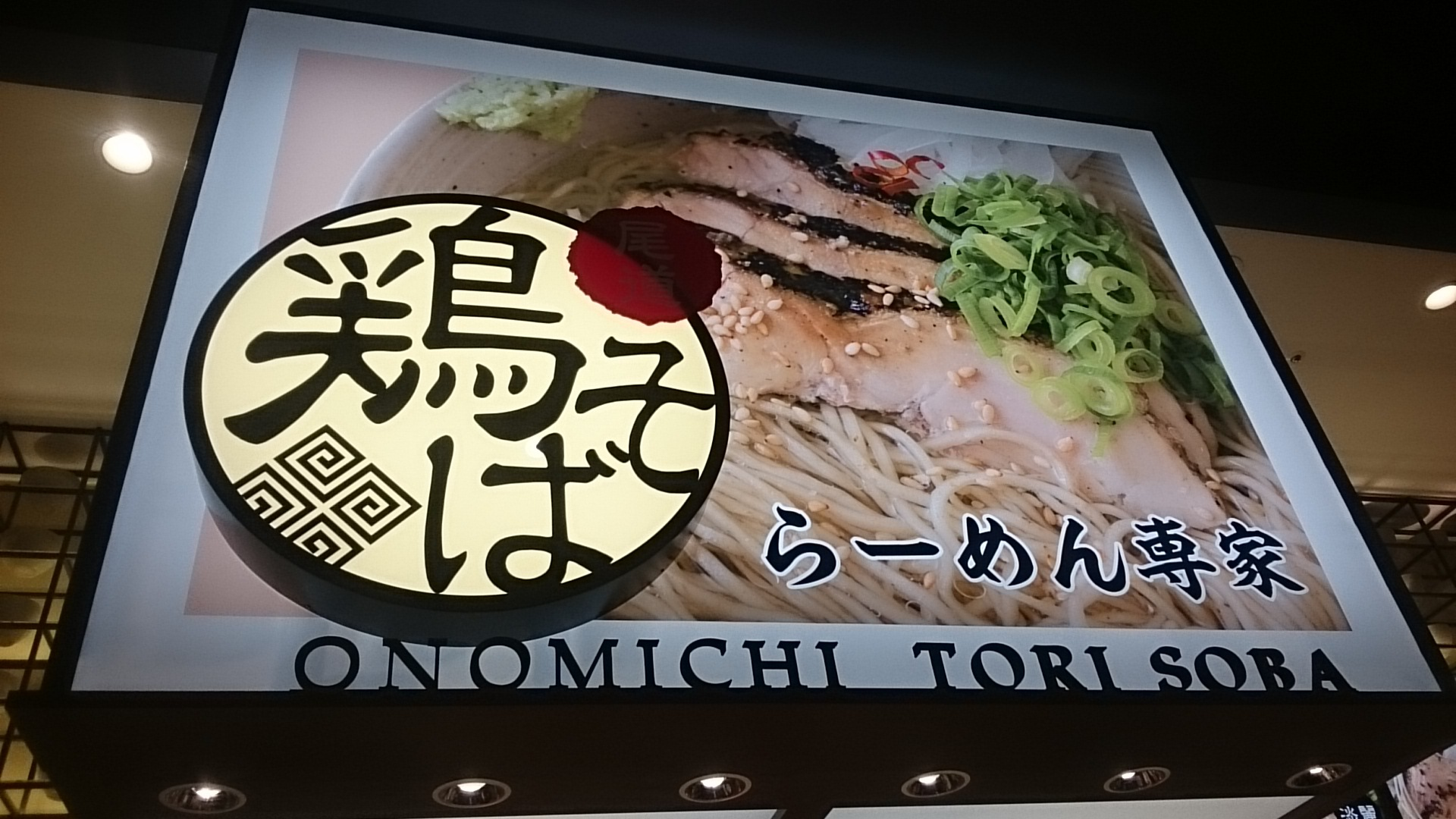 鶏そば イオンモール広島府中店