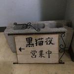 Kuronekoyoru - 店先のエレベーターホールの立て看板