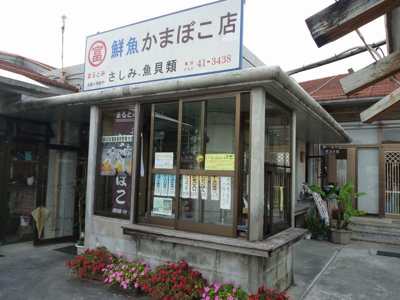 まるとみ鮮魚かまぼこ店
