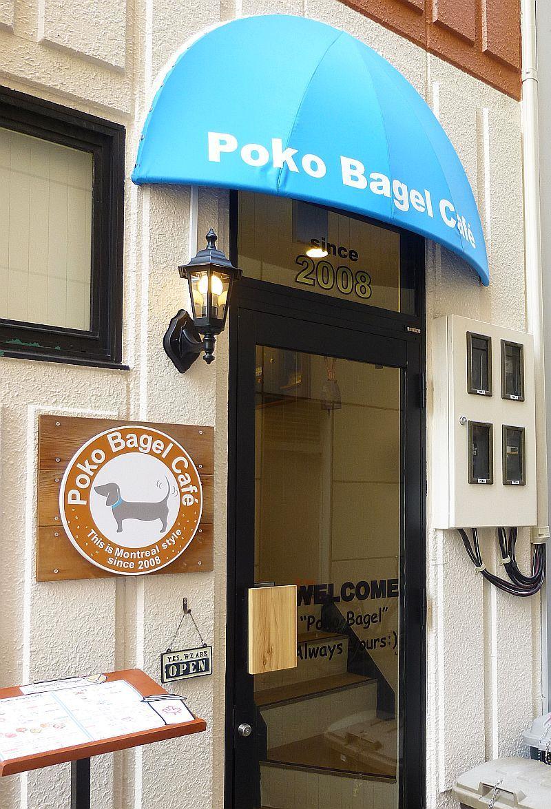 ポコベーグルカフェ 本店