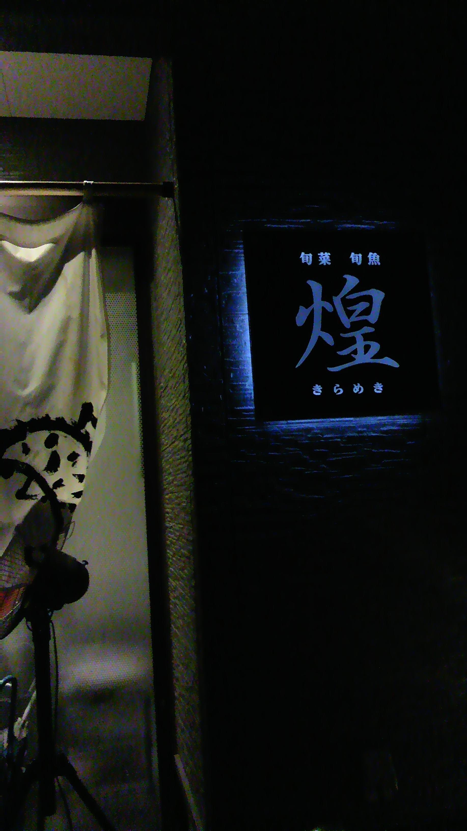 旬菜旬魚 煌 近江八幡店