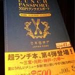 39999581 - ランチパスポート 第4弾