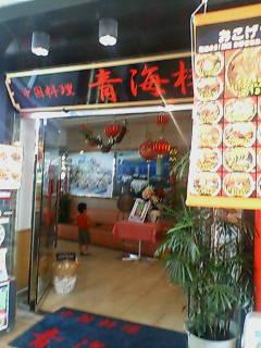 中国料理 青海楼