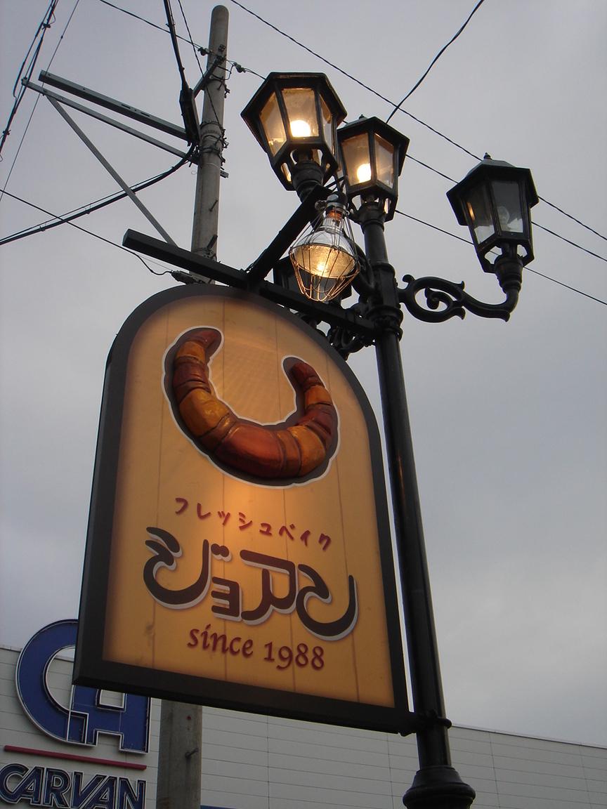 フレッシュベイク ジョアン 三ツ屋本店