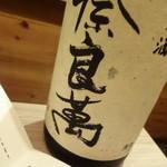 大阪モノラル - 日本酒