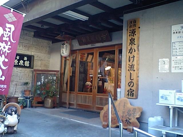 古湯坊 源泉館
