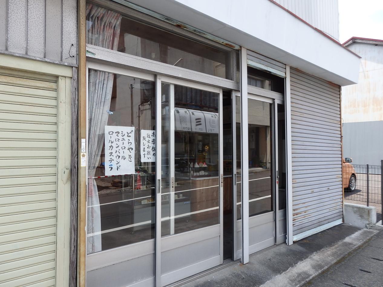 八千代堂菓子店