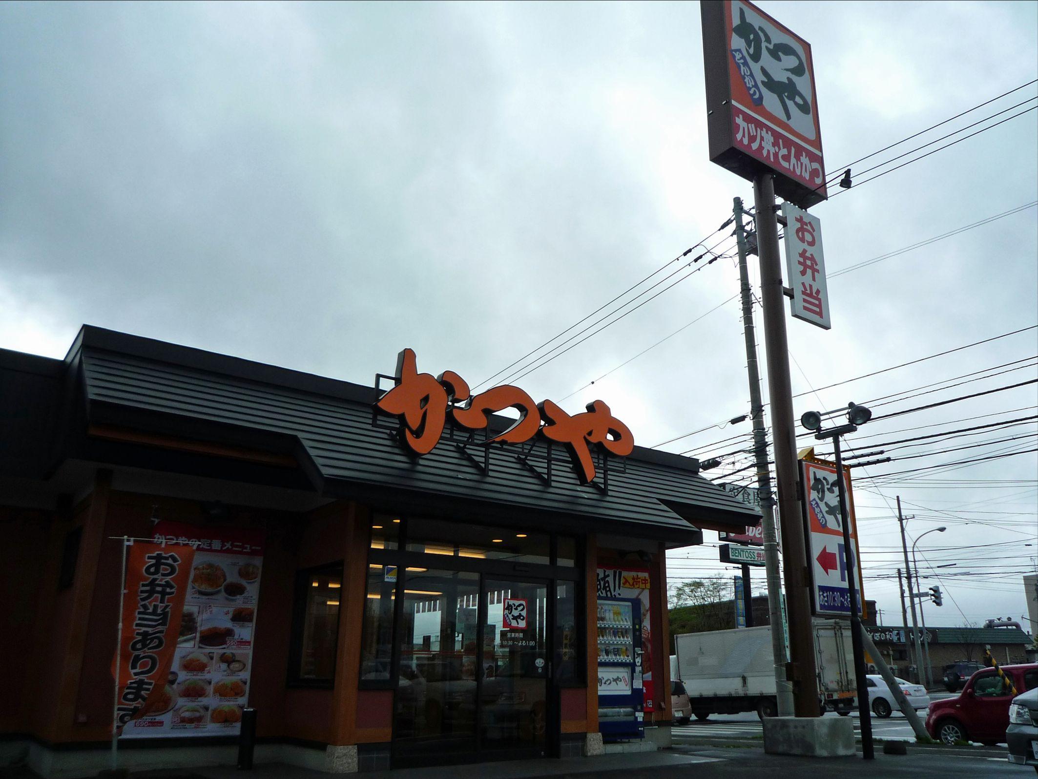 かつや 札幌福住店