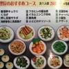 香港亭 - 料理写真:調理長おすすめコース
