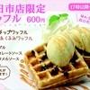 珈琲銘香 さんく - 料理写真:四日市店限定!Wのワッフルをお好きなソースで♡