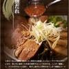 七志 とんこつ編 - 料理写真: