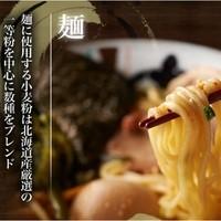 【麺】北海道産『厳選』の一等粉を中心に数種をブレンド