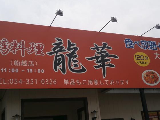 台湾料理龍華 船越店