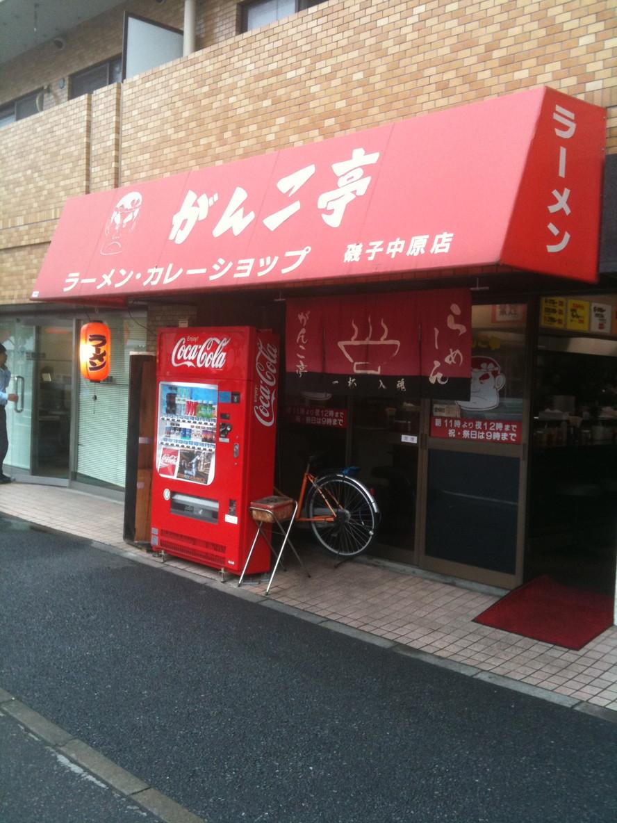 がんこ亭 磯子中原店
