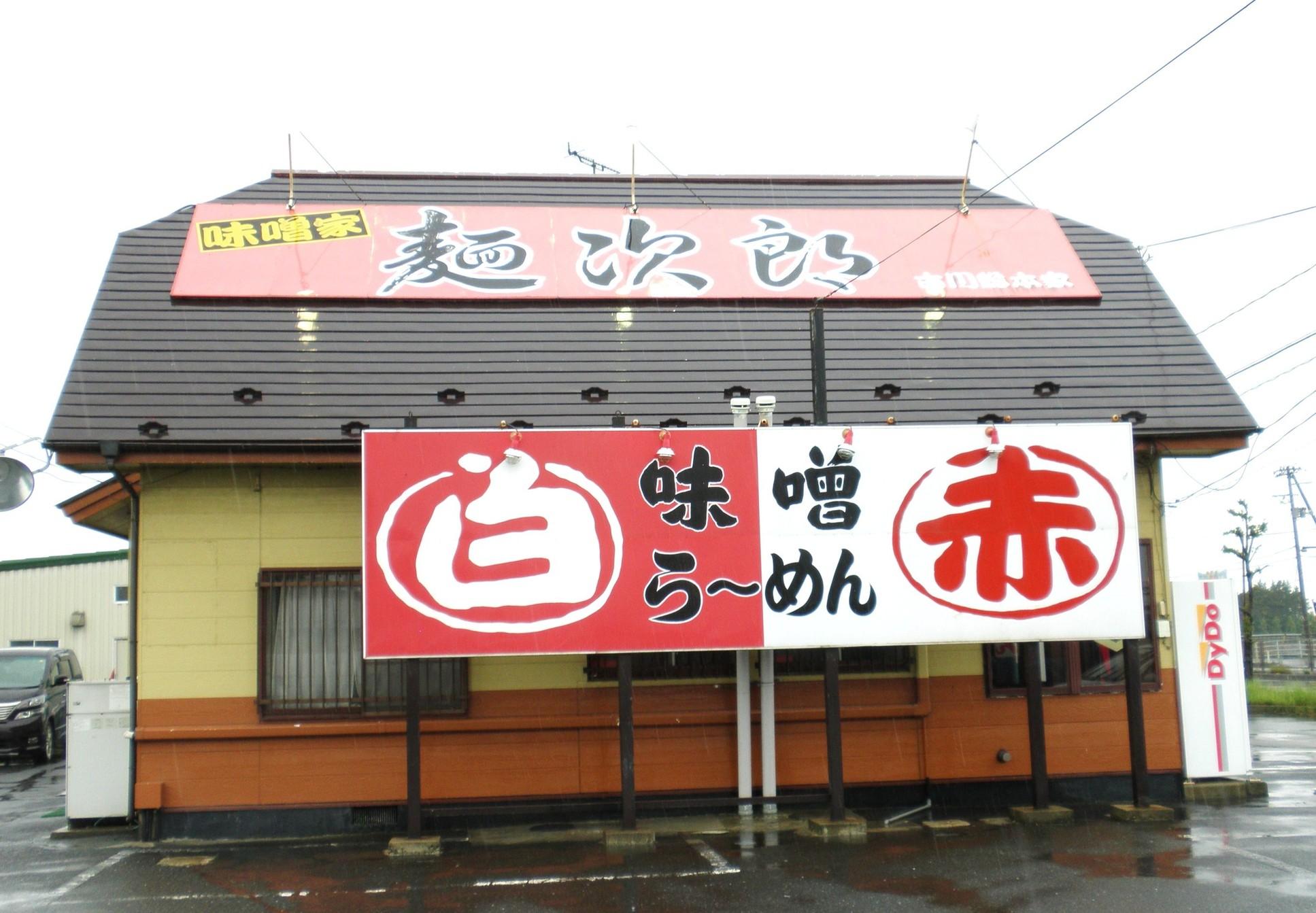味噌蔵 麺次郎