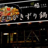 樞 - 名物「ひきずり鍋」の大きな看板が目印