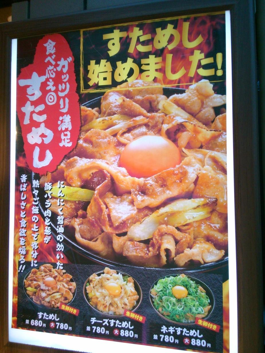 品川家 三田店