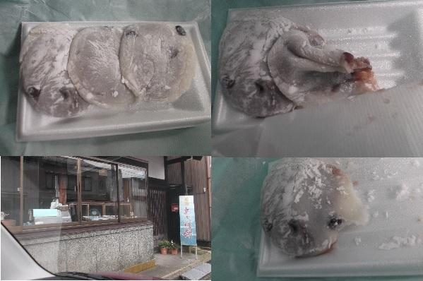 莇生田 餅店