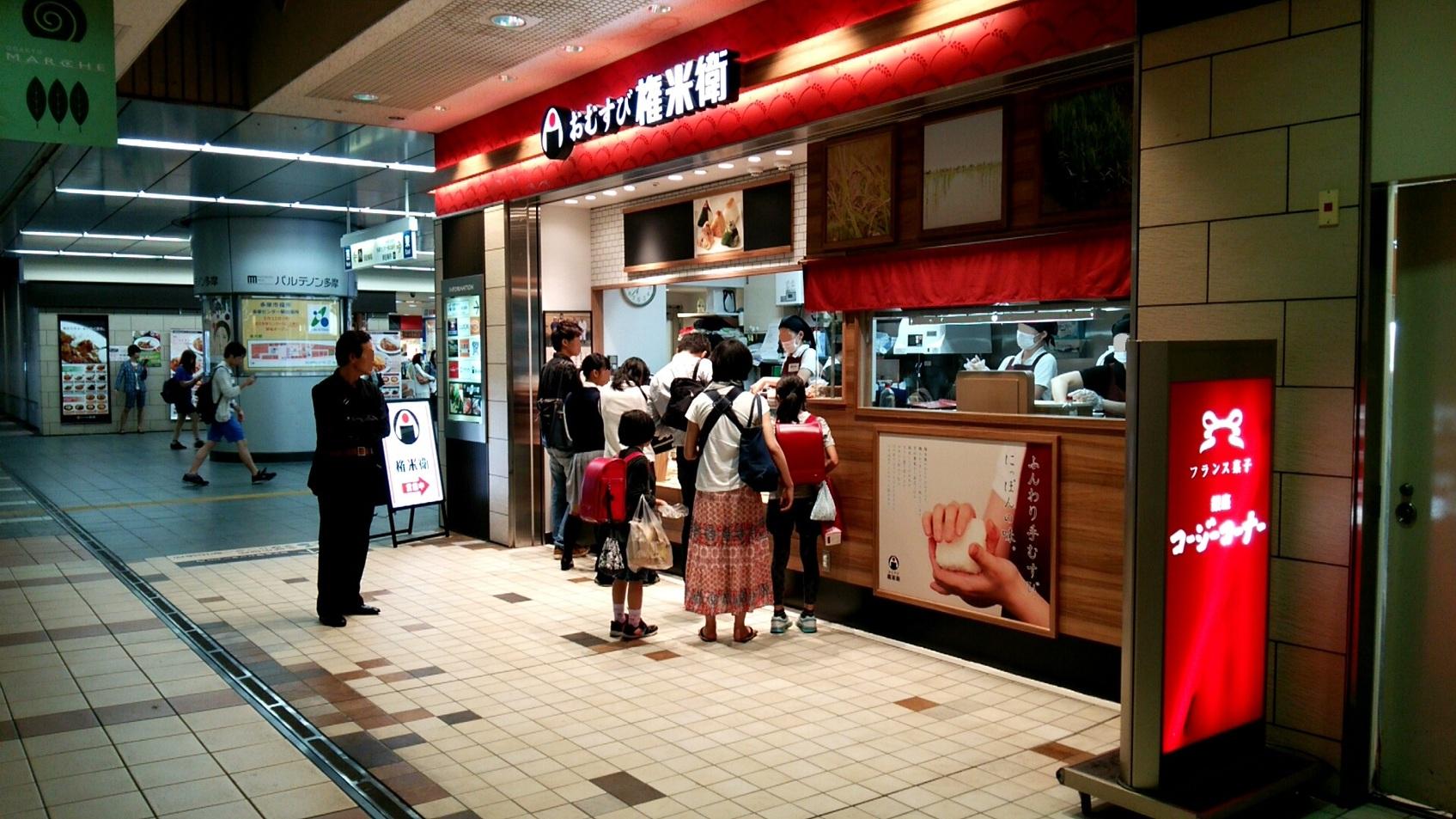 おむすび権米衛 京王多摩センターSC店