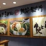 親父の製麺所 - 波板の壁