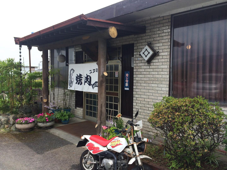 寿英焼肉苑