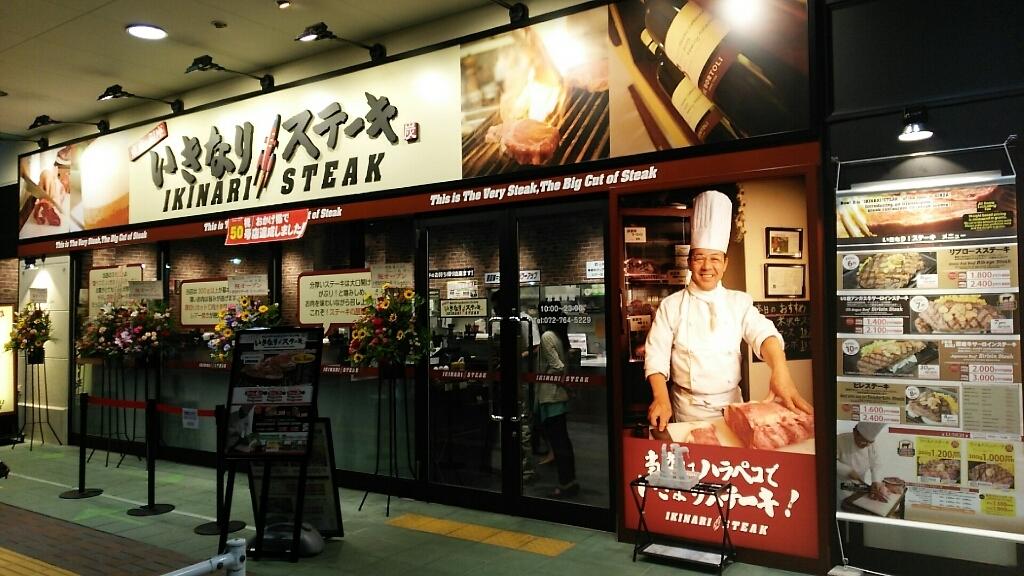いきなりステーキ イオンモール伊丹店