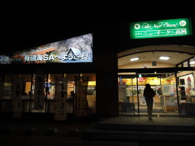 有磯海サービスエリア(下り線)スナックコーナー