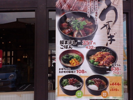 ザ・めしや 名古屋元塩店