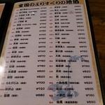 40095141 - 日本酒メニュー