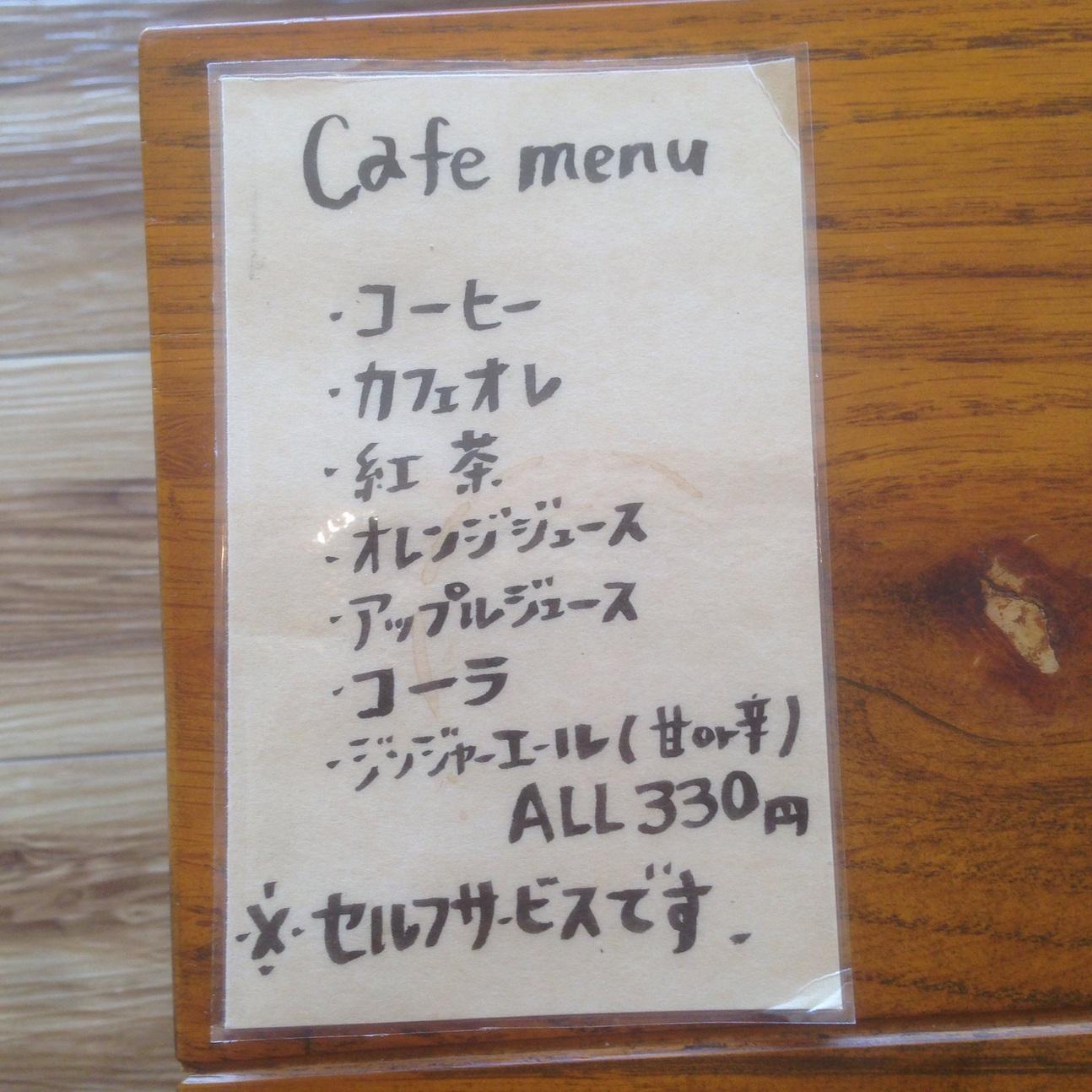ふく松喫茶