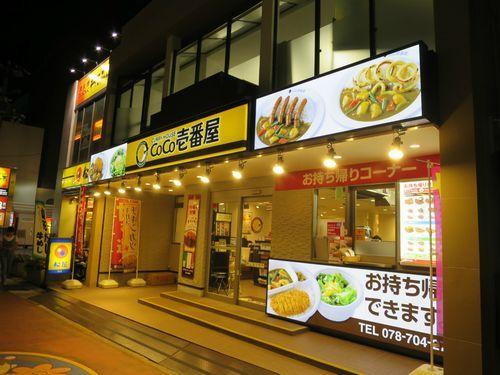 CoCo壱番屋 JR垂水駅東口店