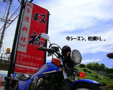 台湾料理 双福