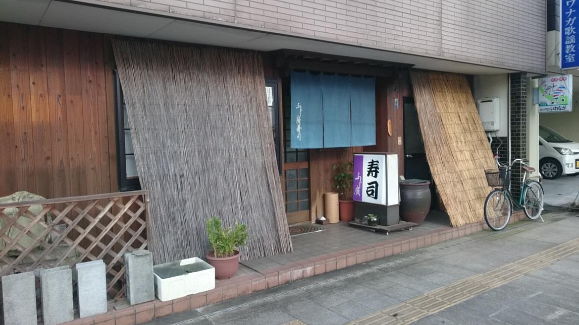 ふじ廣寿司