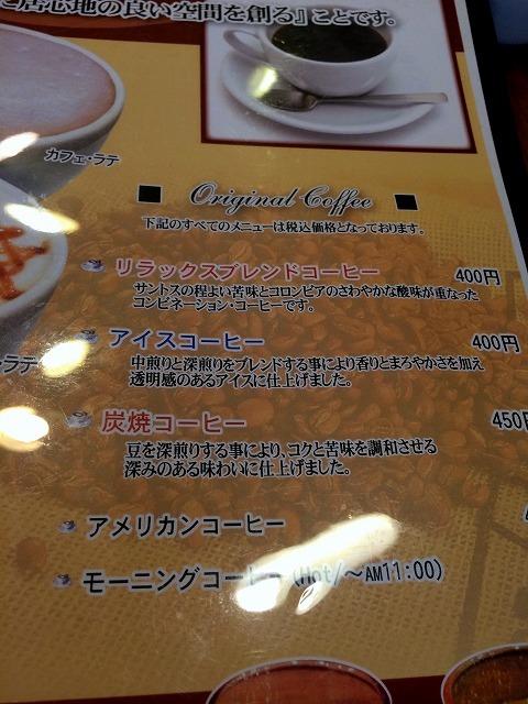 珈琲館 京橋店