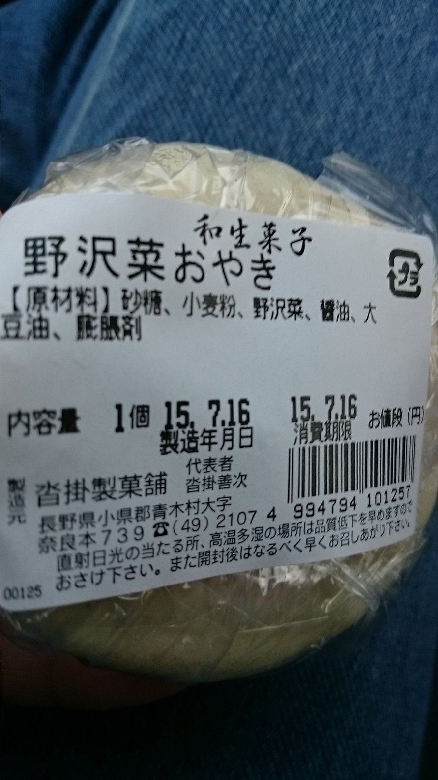 沓掛製菓舗