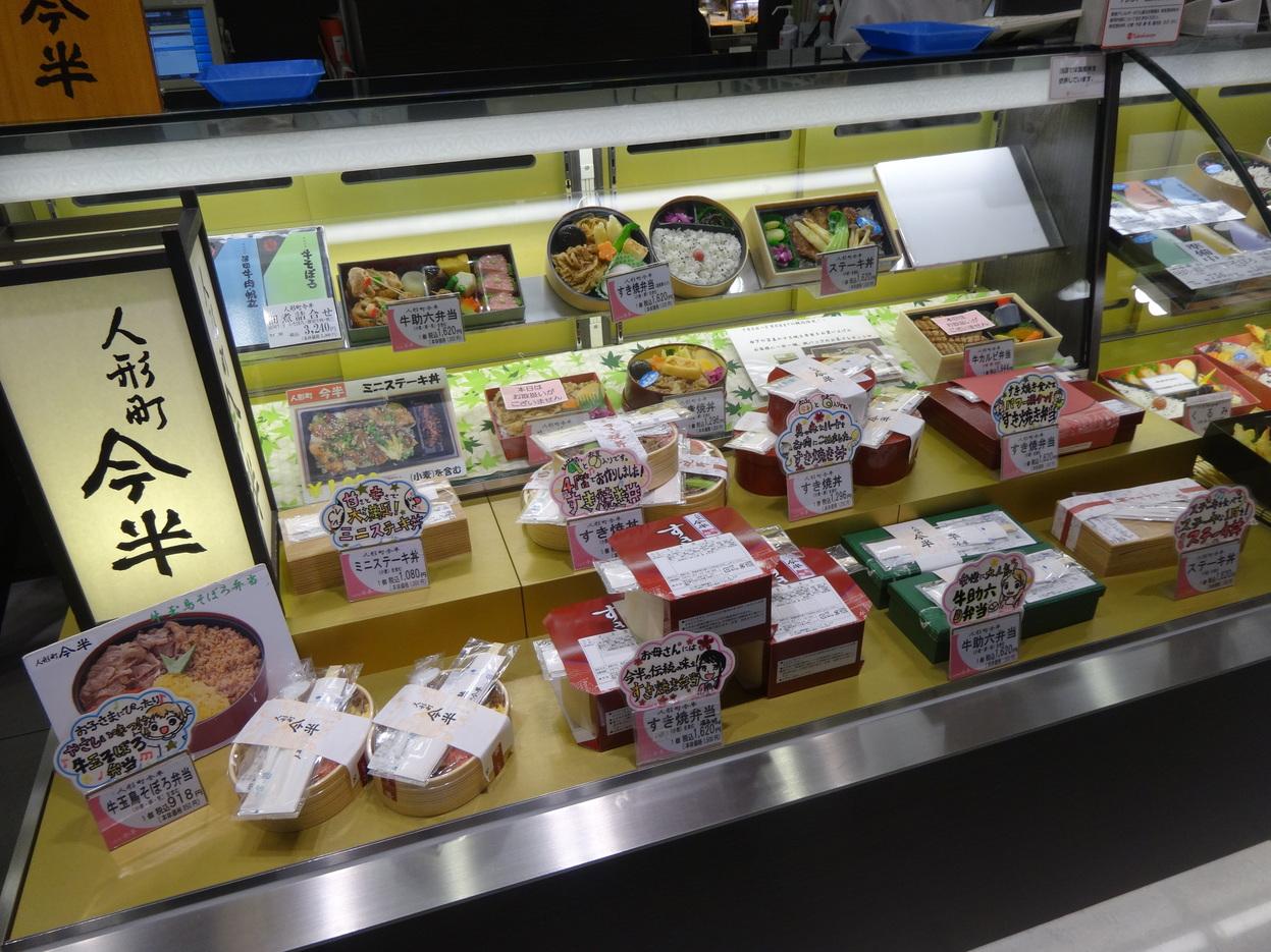 人形町今半 高島屋フードメゾン新横浜店