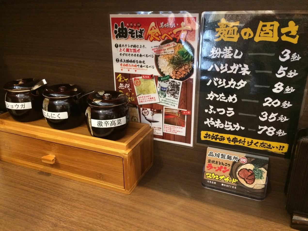 品川製麺所 新宿2丁目店