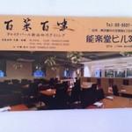 百菜百味 - ショップカード 表