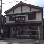 うすかわ饅頭儀平 - JR串本駅から160mのところにある和菓子屋さんです