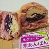 富士製菓製パン工場 - 料理写真:生クリーム紫あんぱん