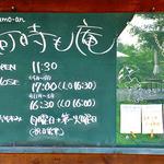 何時も庵 - 営業案内(2015年7月)