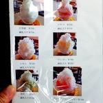 何時も庵 - かき氷類(2015年7月)