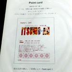 何時も庵 - ポイントカードがあります(2015年7月)