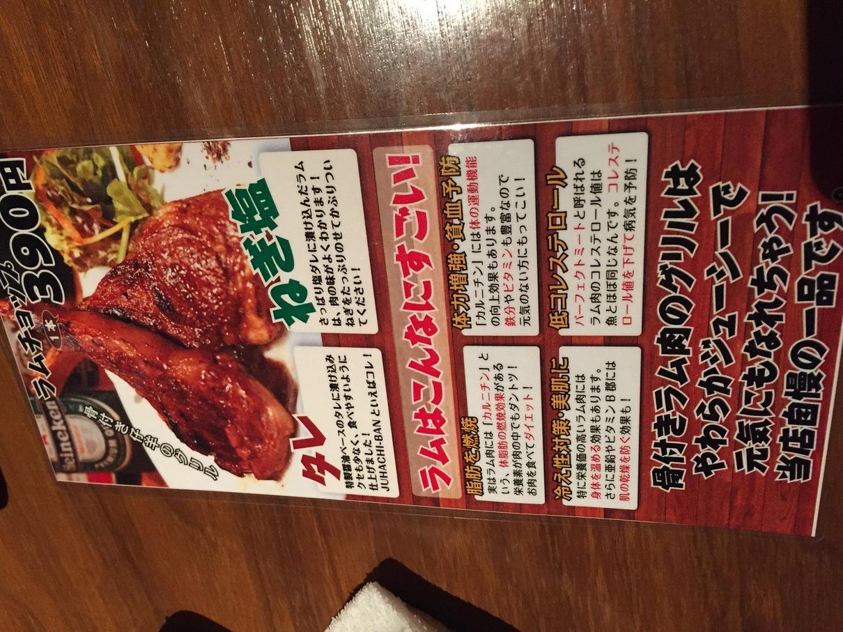 JUHACHI-BAN 古正寺本店